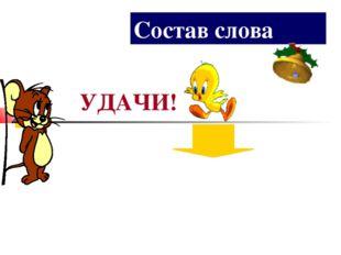 Состав слова УДАЧИ!