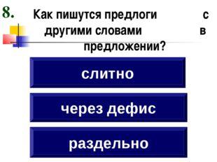 Как пишутся предлоги с другими словами в предложении? раздельно слитно через