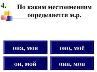 По каким местоимениям определяется м.р. он, мой она, моя оно, моё они, мои 4.