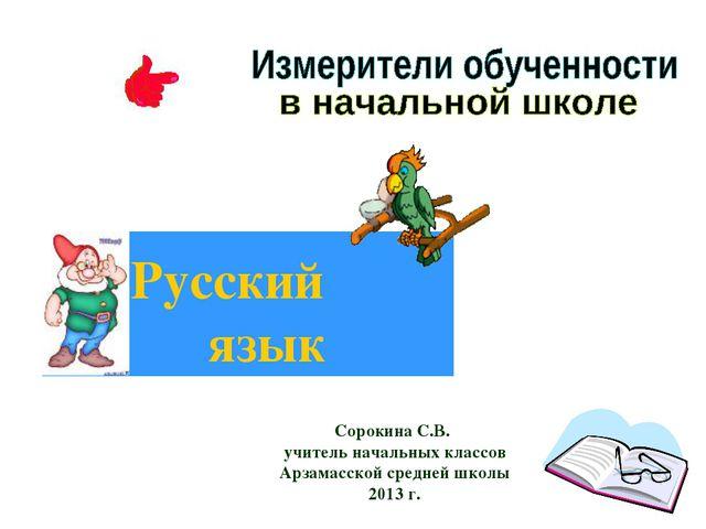 Русский язык Сорокина С.В. учитель начальных классов Арзамасской средней шко...