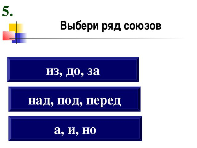 Выбери ряд союзов над, под, перед а, и, но из, до, за 5.