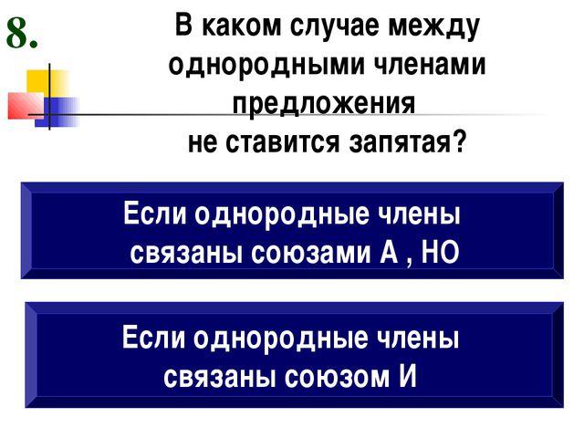 В каком случае между однородными членами предложения не ставится запятая? Есл...