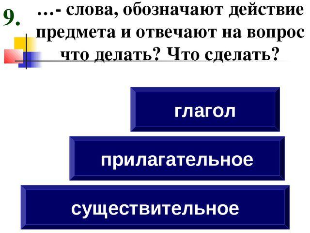 …- слова, обозначают действие предмета и отвечают на вопрос что делать? Что с...