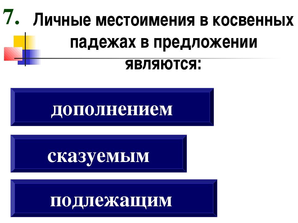 Личные местоимения в косвенных падежах в предложении являются: подлежащим ска...