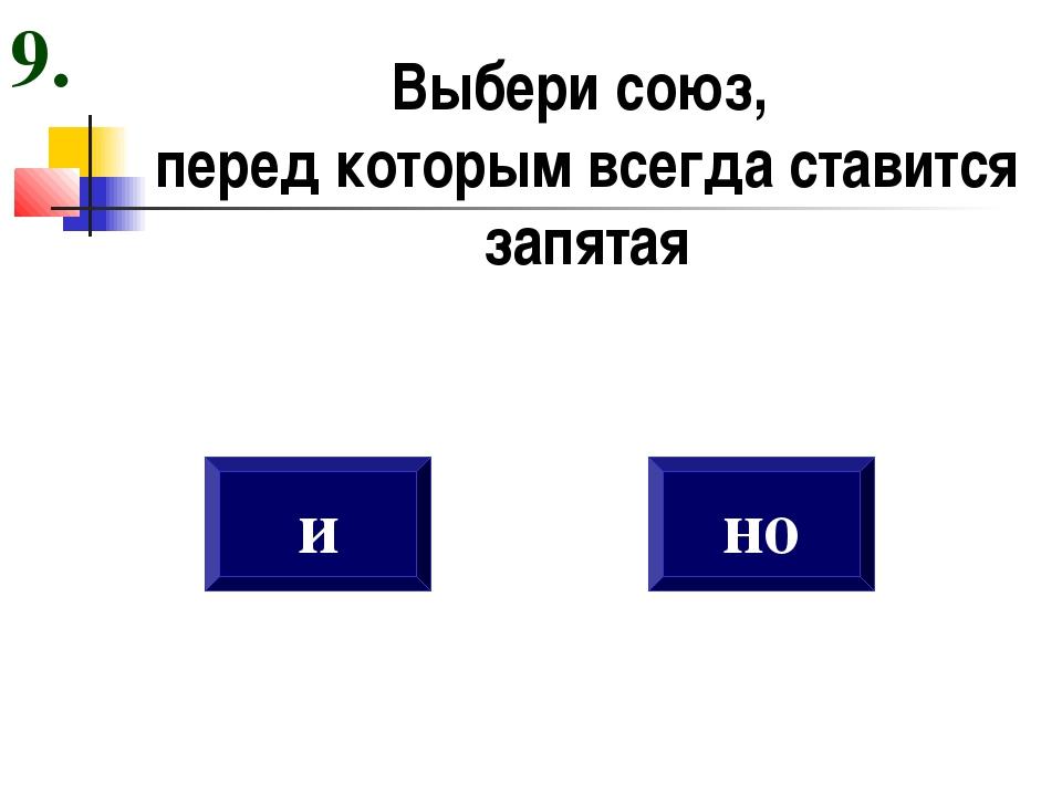 Выбери союз, перед которым всегда ставится запятая но и 9.