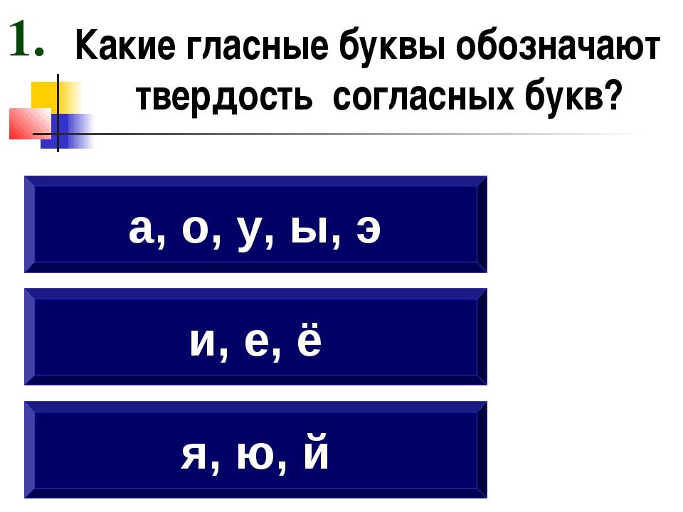 Какие гласные буквы обозначают твердость согласных букв? я, ю, й и, е, ё а, о...
