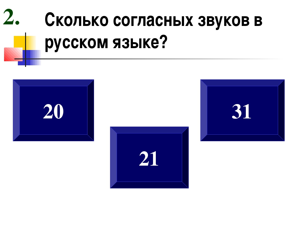 21 20 31 2. Сколько согласных звуков в русском языке?