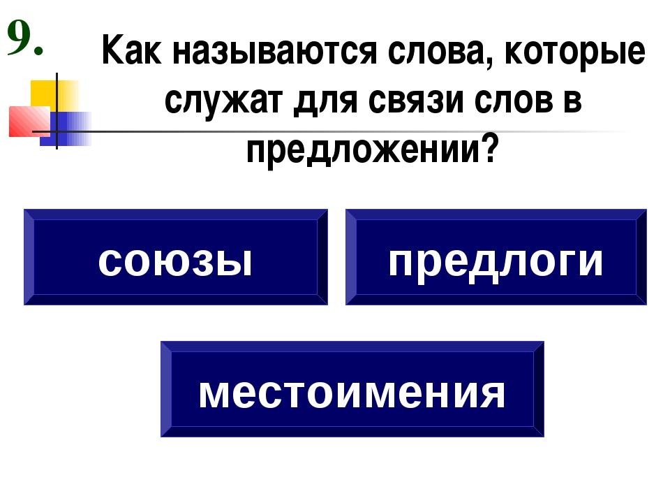 Как называются слова, которые служат для связи слов в предложении? союзы пред...