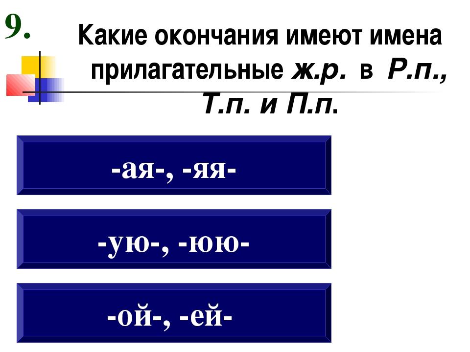 Какие окончания имеют имена прилагательные ж.р. в Р.п., Т.п. и П.п. -ой-, -ей...