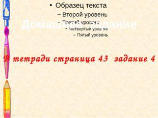 Домашнее задание В тетради страница 43 задание 4