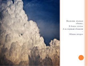 Мальчик въехал облако, В белое ,густое А за первым облаком – Облако второе