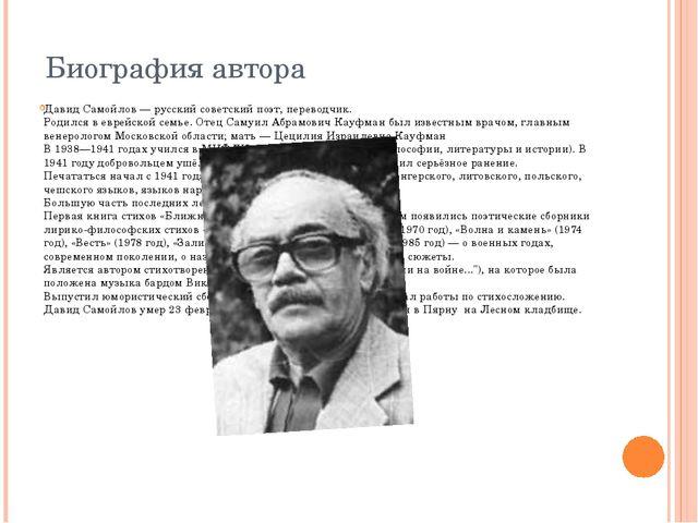 Биография автора Давид Самойлов — русский советский поэт, переводчик. Родился...