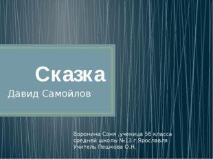Сказка Давид Самойлов Воронина Соня ,ученица 5б класса средней школы №13 г.Я