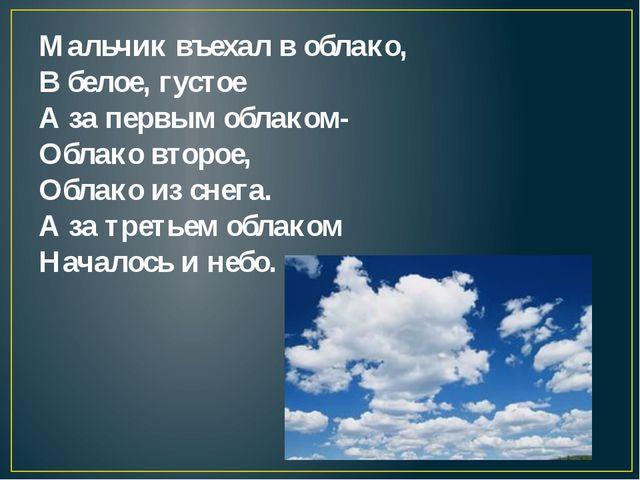 Мальчик въехал в облако, В белое, густое А за первым облаком- Облако второе,...