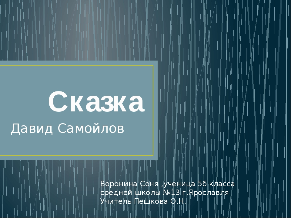 Сказка Давид Самойлов Воронина Соня ,ученица 5б класса средней школы №13 г.Я...