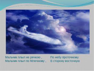 Мальчик плыл не речкою , По небу проточному Мальчик плыл по Млечному , В стор