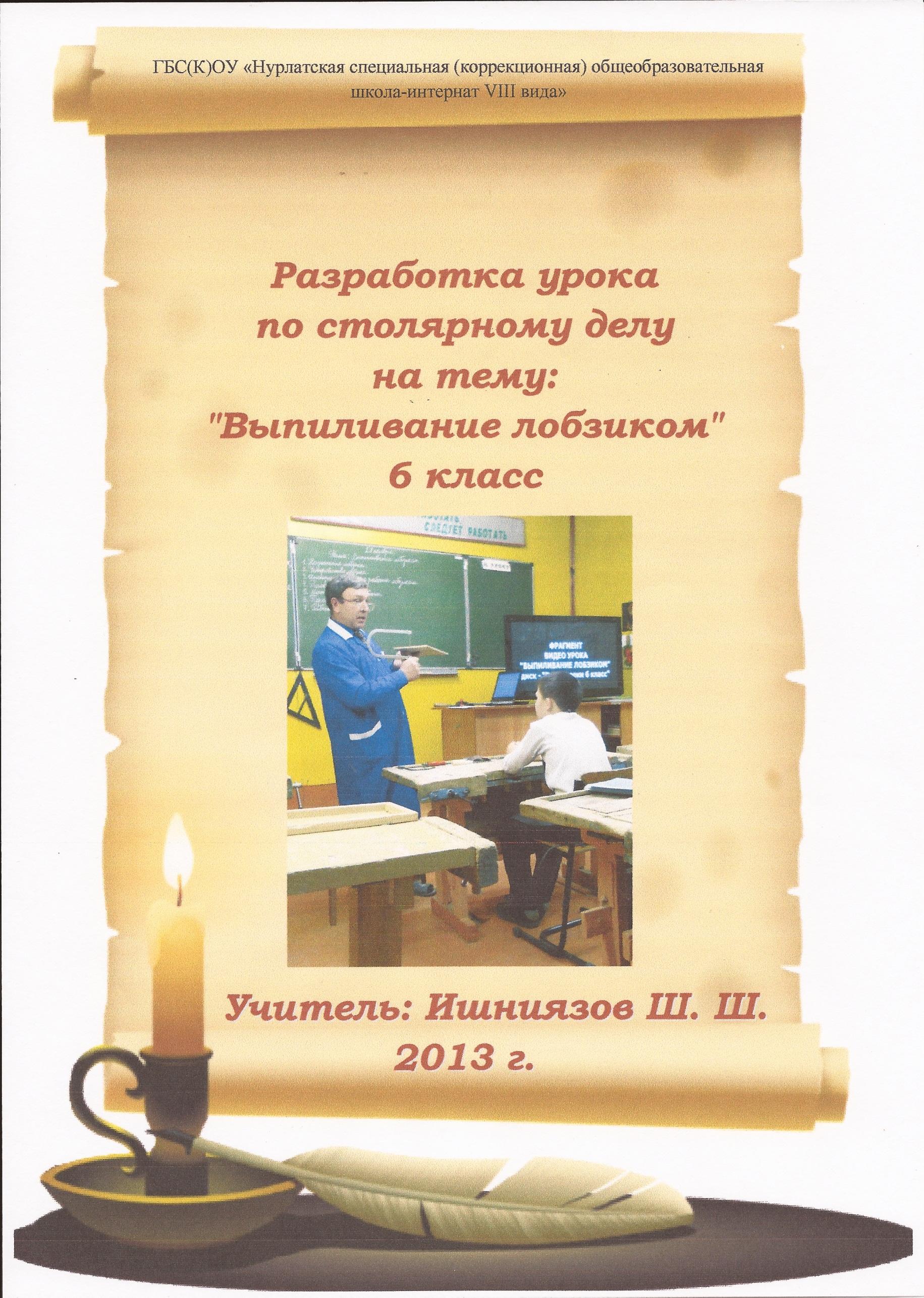 C:\Users\Людмила\Desktop\Грамоты Вахит\Ишнизов0002.tif