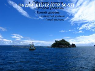 На дом: §11-12 (СТР. 50-57)