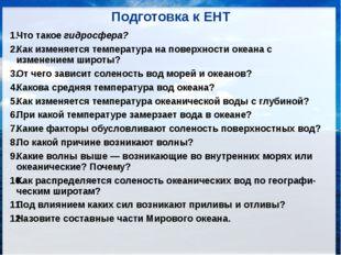 Подготовка к ЕНТ Что такое гидросфера? Как изменяется температура на поверхно
