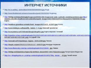 ИНТЕРНЕТ ИСТОЧНИКИ http://m.io.ua/img_aa/medium/0080/08/00800844.jpg Вода htt