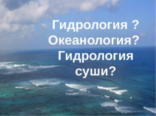 ГИДРОСФЕРА – водная оболочка Земли Гидросфера – 1,4 млрд. км³ Мировой океан 7