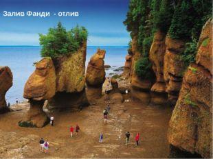 МИРОВОЙ ОКЕАН И ЕГО ЧАСТИ Залив Фанди - прилив Залив Фанди - отлив Океан Sмл