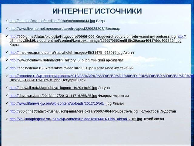 ИНТЕРНЕТ ИСТОЧНИКИ http://m.io.ua/img_aa/medium/0080/08/00800844.jpg Вода htt...