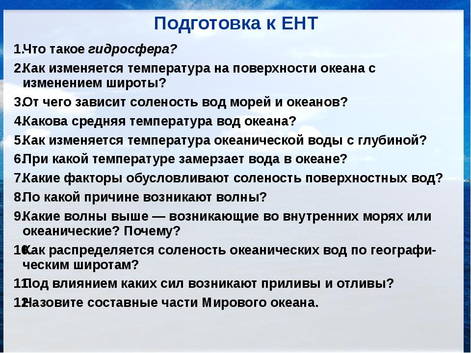 Подготовка к ЕНТ Что такое гидросфера? Как изменяется температура на поверхно...
