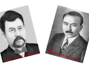 Ахмет Байтұрсынұлы Міржақып Дулатұлы