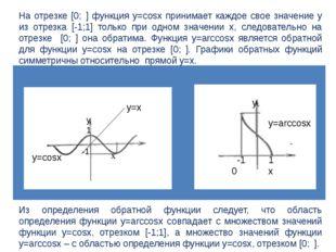 На отрезке [0;π] функция у=соsx принимает каждое свое значение у из отрезка