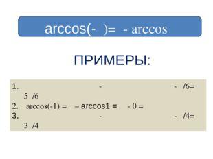 arccos(-α)=π- arccosα ПРИМЕРЫ: arccos(- √ ̄̄3/2)= π - arccos(√ ̄̄3/2)= π - π