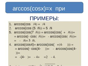 arccos(cosx)=x при 0≤х≤π ПРИМЕРЫ: arccos(cos π/4) = π/4 arccos(cos (5π/8)) =