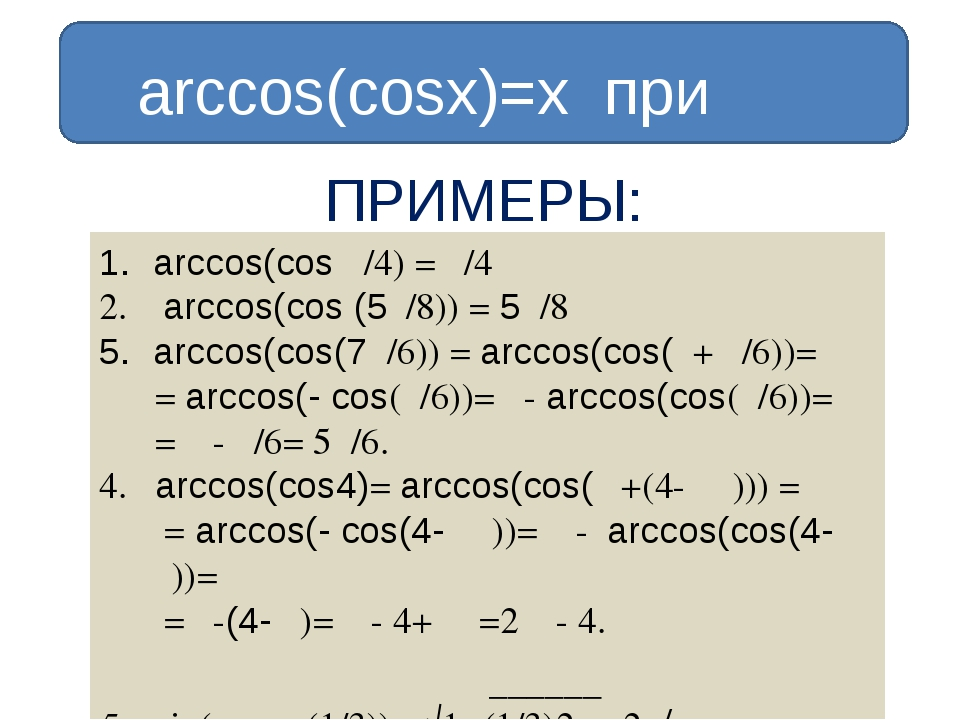 arccos(cosx)=x при 0≤х≤π ПРИМЕРЫ: arccos(cos π/4) = π/4 arccos(cos (5π/8)) =...