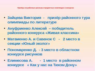 Призёры на районных школьных предметных олимпиадах и конкурсах Зайцева Виктор
