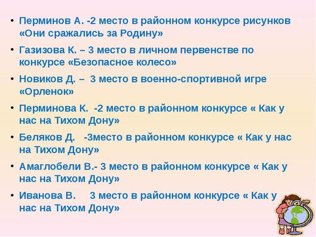 Перминов А. -2 место в районном конкурсе рисунков «Они сражались за Родину» Г...