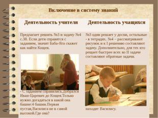 Включение в систему знаний Деятельность учителя Деятельность учащихся Предлаг