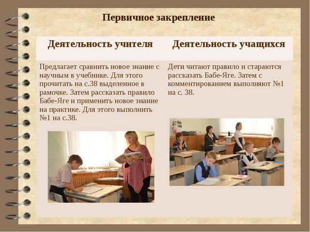 Первичное закрепление Деятельность учителя Деятельность учащихся Предлагает с...