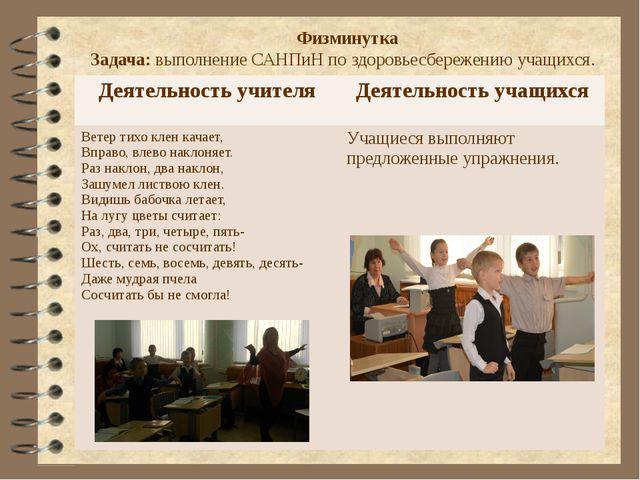 Физминутка Задача: выполнение САНПиН по здоровьесбережению учащихся. Деятель...