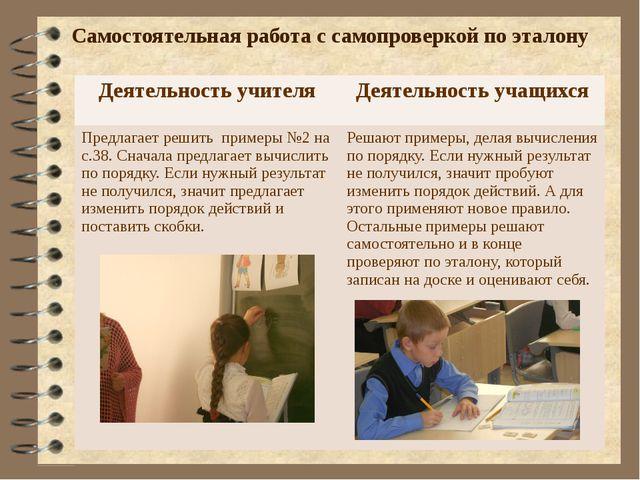 Самостоятельная работа с самопроверкой по эталону Деятельность учителя Деятел...