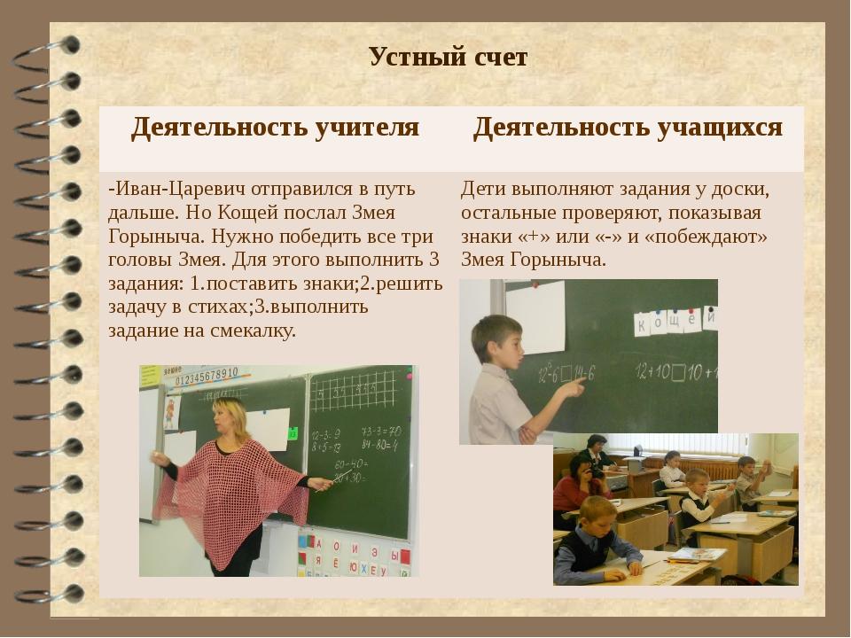Устный счет Деятельность учителя Деятельность учащихся -Иван-Царевич отправил...