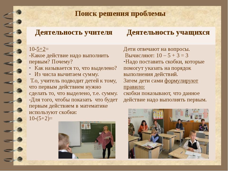 Поиск решения проблемы Деятельность учителя Деятельность учащихся 10-5+2= -Ка...