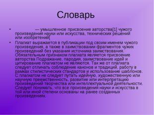 Словарь Плагиа́т— умышленное присвоениеавторства[1]чужого произведения нау