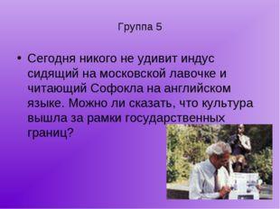 Группа 5 Сегодня никого не удивит индус сидящий на московской лавочке и читаю