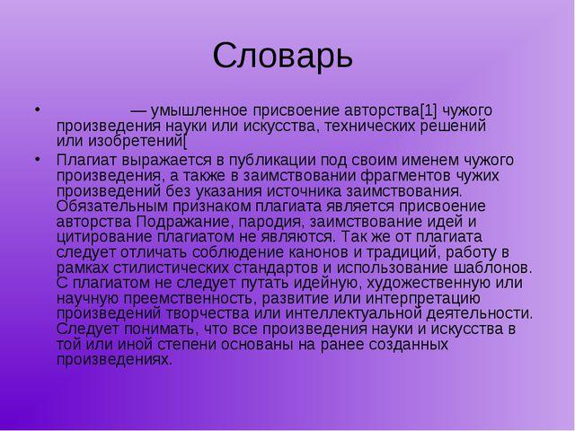 Словарь Плагиа́т— умышленное присвоениеавторства[1]чужого произведения нау...