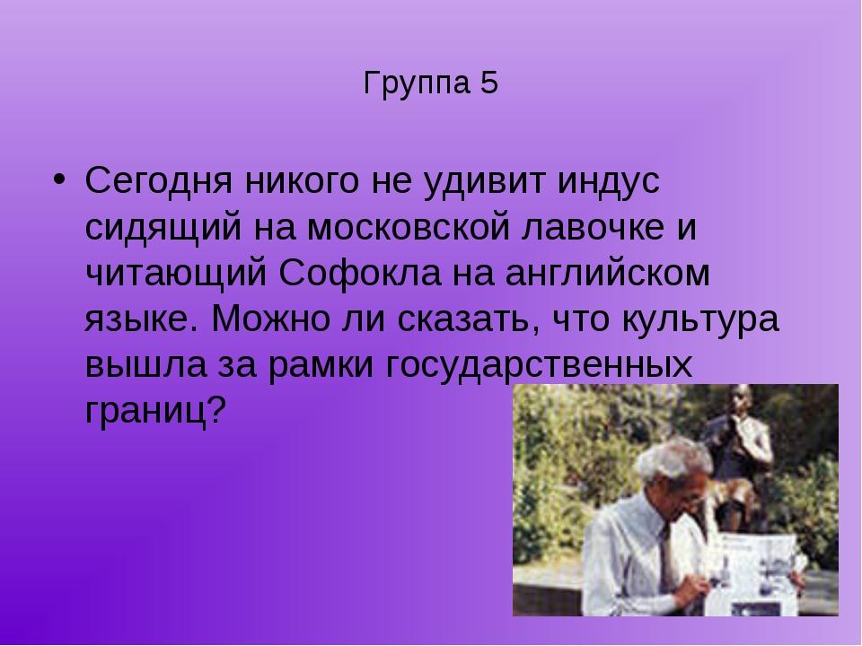 Группа 5 Сегодня никого не удивит индус сидящий на московской лавочке и читаю...