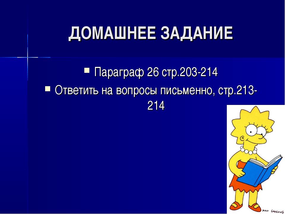 ДОМАШНЕЕ ЗАДАНИЕ Параграф 26 стр.203-214 Ответить на вопросы письменно, стр.2...
