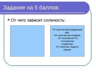 Задание на 5 баллов: От чего зависит соленость: От количества впадающих рек.