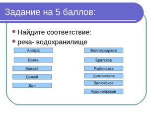 Задание на 5 баллов: Найдите соответствие: река- водохранилище Волгоградское