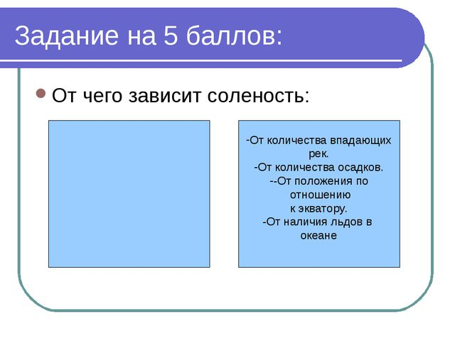 Задание на 5 баллов: От чего зависит соленость: От количества впадающих рек....