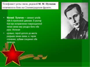 Телефонист роты связи, рядовой М. М. Путилов отличился в боях на Сталинградск
